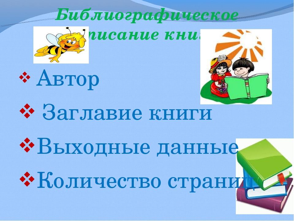 Библиографическое описание книги Автор Заглавие книги Выходные данные Количес...