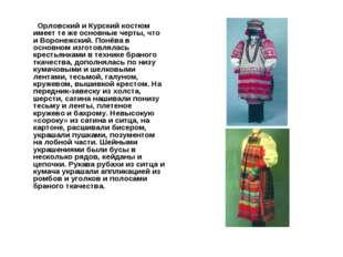 Орловский и Курский костюм имеет те же основные черты, что и Воронежский. По