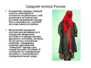 Средняя полоса России В характере одежды средней полосы наблюдается отпечаток