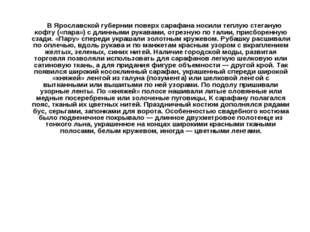 В Ярославской губернии поверх сарафана носили теплую стеганую кофту («пара»)