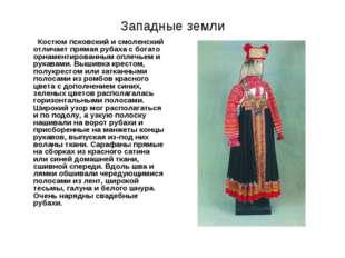 Западные земли Костюм псковский и смоленский отличает прямая рубаха с богато
