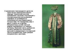 С развитием горнорудного дела на Урал было переселено много народа. Уральский