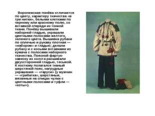 Воронежская понёва отличается по цвету, характеру ткачества «в три нитки», б