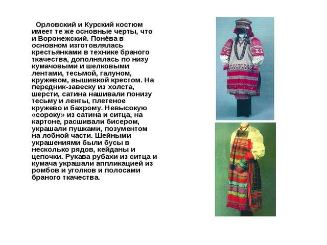 Орловский и Курский костюм имеет те же основные черты, что и Воронежский. По...