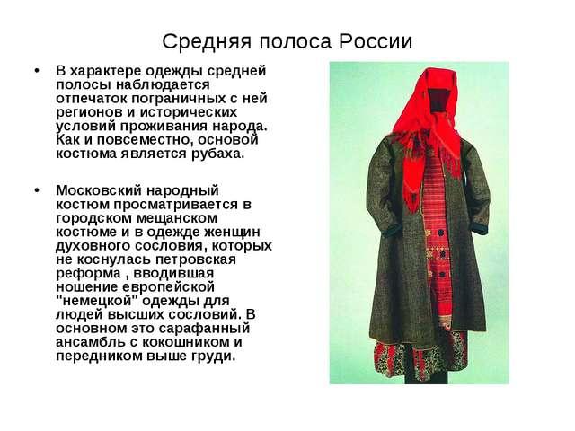 Средняя полоса России В характере одежды средней полосы наблюдается отпечаток...
