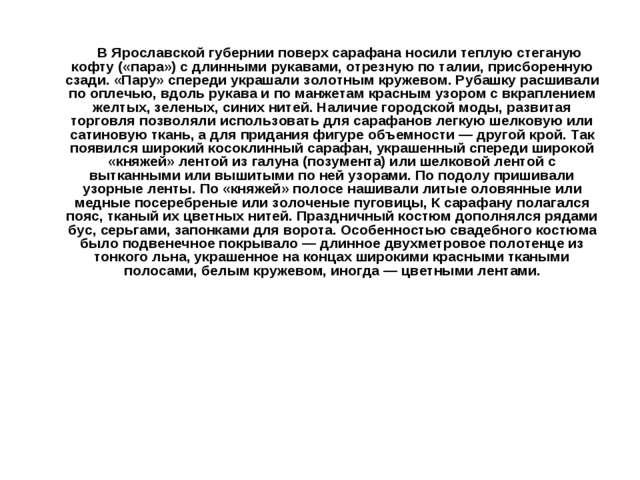 В Ярославской губернии поверх сарафана носили теплую стеганую кофту («пара»)...