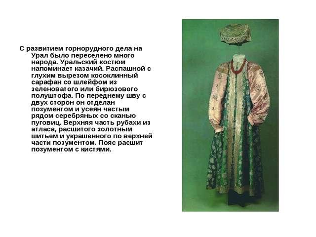 С развитием горнорудного дела на Урал было переселено много народа. Уральский...
