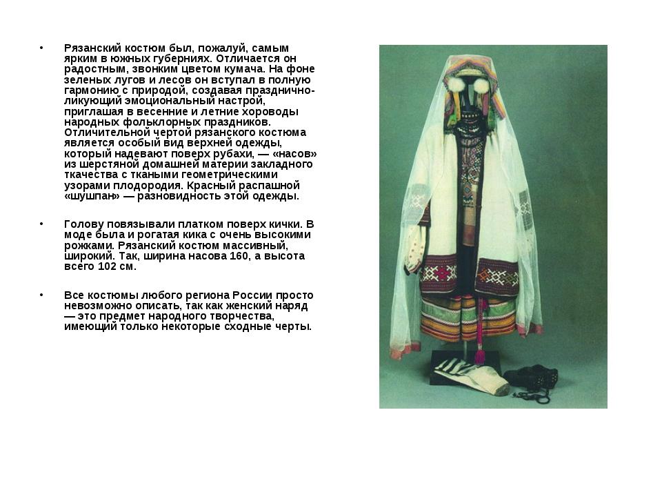 Рязанский костюм был, пожалуй, самым ярким в южных губерниях. Отличается он р...