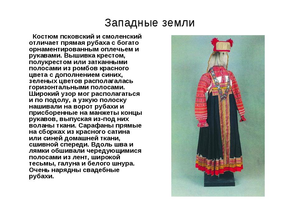 Западные земли Костюм псковский и смоленский отличает прямая рубаха с богато...