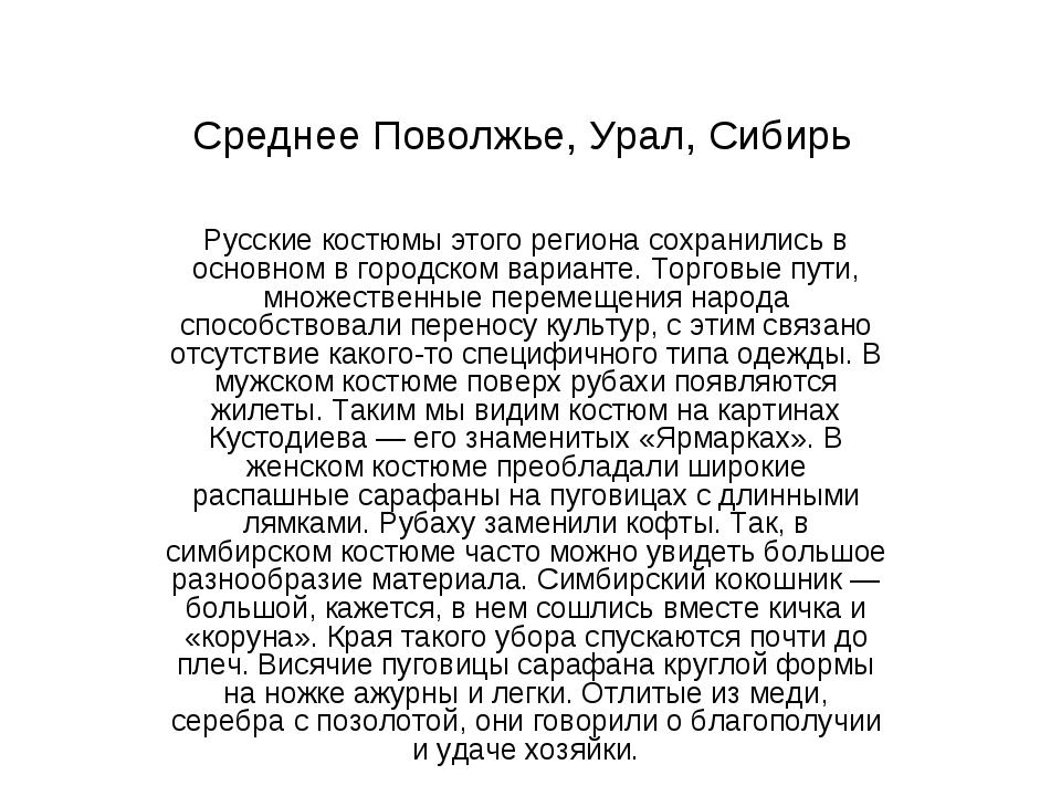 Среднее Поволжье, Урал, Сибирь Русские костюмы этого региона сохранились в ос...