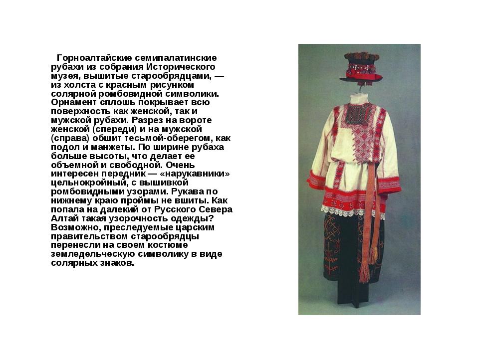Горноалтайские семипалатинские рубахи из собрания Исторического музея, вышит...