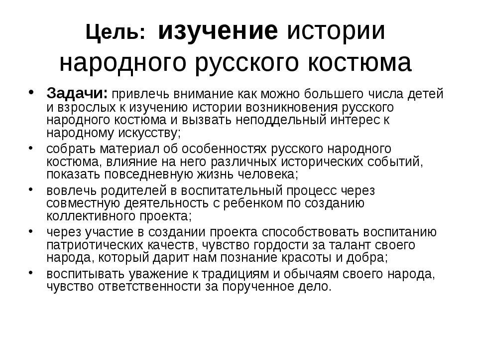 Цель: изучение истории народного русского костюма Задачи: привлечь внимание к...