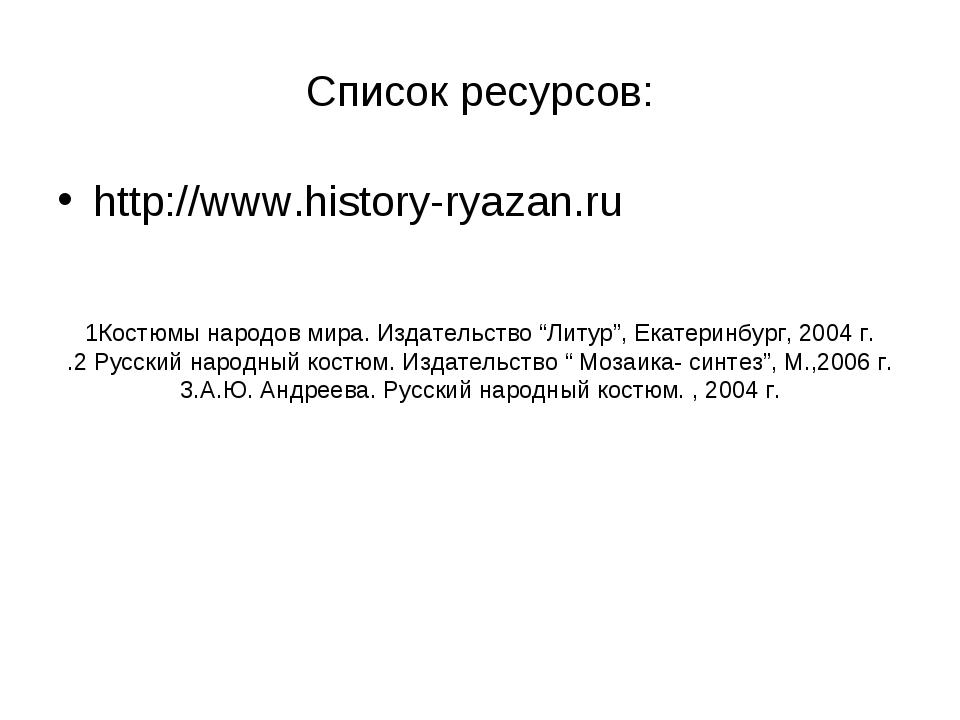 Список ресурсов: http://www.history-ryazan.ru 1Костюмы народов мира. Издатель...