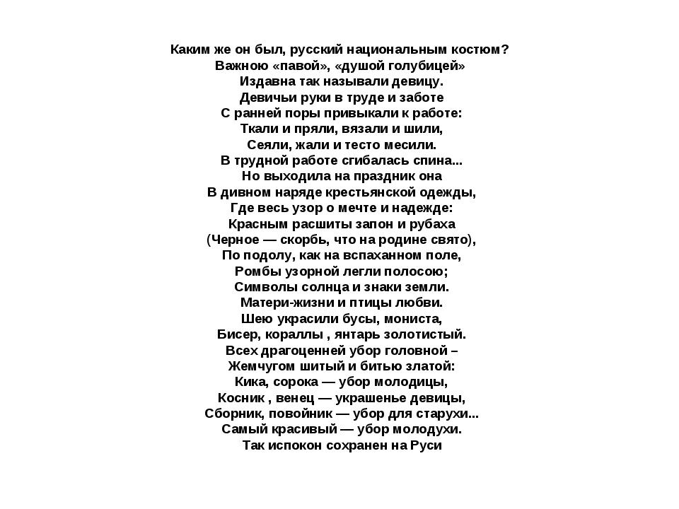 Каким же он был, русский национальным костюм? Важною «павой», «душой голубице...