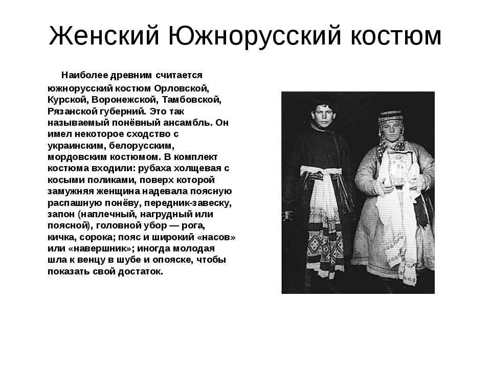 Женский Южнорусский костюм Наиболее древним считается южнорусский костюм Орло...