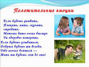 Положительные эмоции Если будешь унывать, Плакать, ныть, скучать, страдать, М
