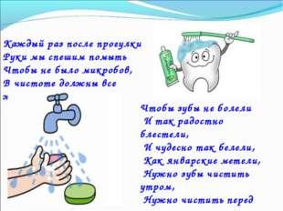 Каждый раз после прогулки Руки мы спешим помыть Чтобы не было микробов, В чис