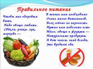 Чтобы мне здоровым быть, Надо овощи любить. Свёкла, репка, лук, морковь — Моя
