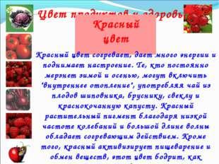 Цвет продуктов и здоровье Красный цвет  Красный цвет согревает, дает много э