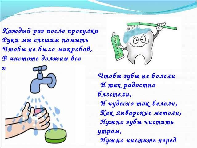Каждый раз после прогулки Руки мы спешим помыть Чтобы не было микробов, В чис...