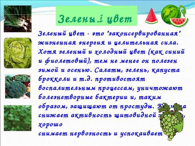 """Зеленый цвет Зеленый цвет - это """"законсервированная"""" жизненная энергия и ц..."""