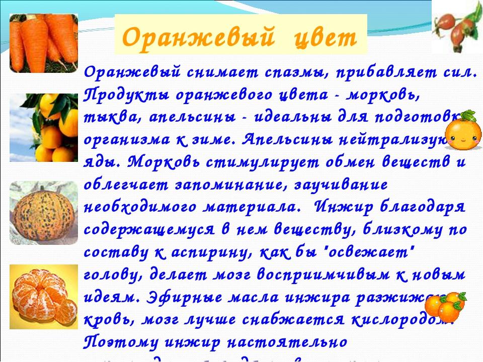 Оранжевый цвет Оранжевый снимает спазмы, прибавляет сил. Продукты оранжевого...