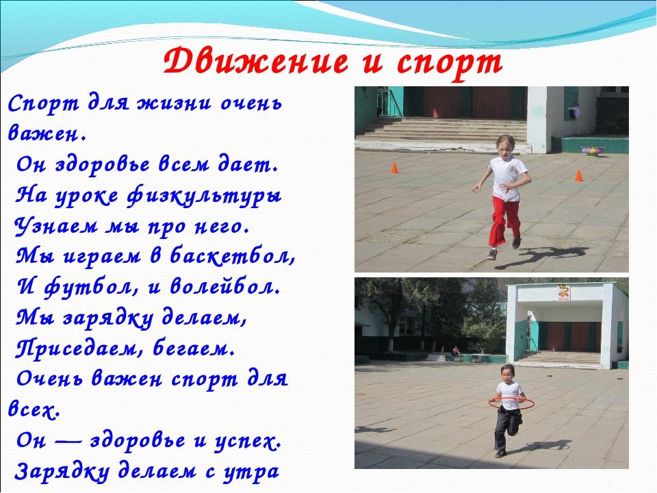 Движение и спорт Спорт для жизни очень важен. Он здоровье всем дает. На уроке...