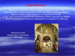 Средневековье В XIV веке Часть территорий Крыма приобрели генуэзцы. К этому