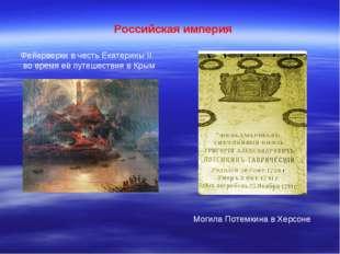 Российская империя Фейерверки в честь Екатерины II во время её путешествия в
