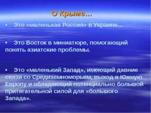 О Крыме… • Это «маленькая Россия» в Украине… • Это Восток в миниатюре,