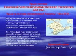 Крым составе Украинской Советской Социалистической Республики: 1954-1991 Крым