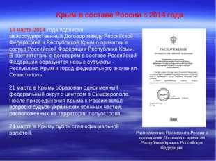 Крым в составе России с 2014 года 18 марта 2014 года подписан межгосударствен