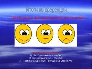 Твоё мнение о присоединении Крыма к России? Нарисуй смайлику улыбку: За объед
