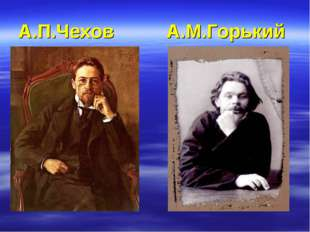 А.П.Чехов А.М.Горький