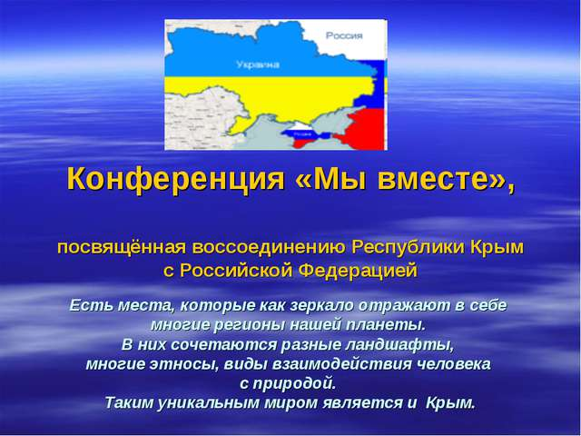 Конференция «Мы вместе», посвящённая воссоединению Республики Крым с Российс...