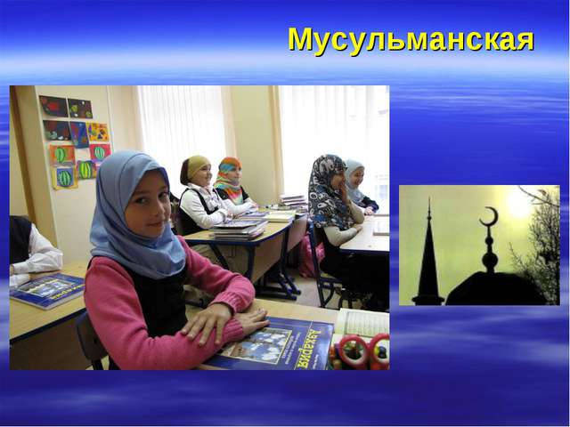 Мусульманская