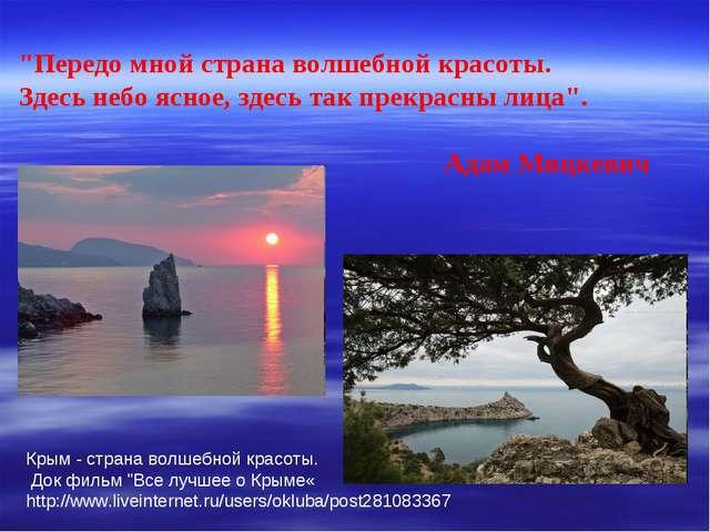 """""""Передо мной страна волшебной красоты. Здесь небо ясное, здесь так прекрасны..."""