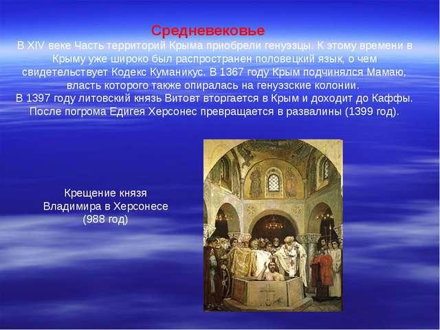 Средневековье В XIV веке Часть территорий Крыма приобрели генуэзцы. К этому...