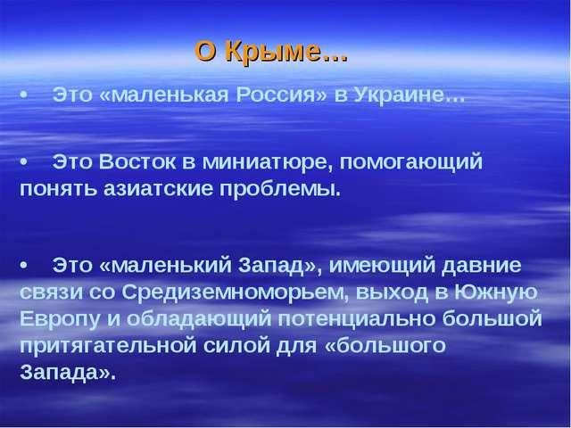 О Крыме… • Это «маленькая Россия» в Украине… • Это Восток в миниатюре,...