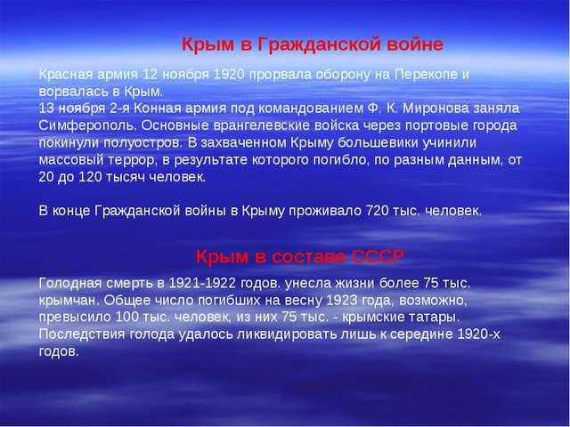 Крым в Гражданской войне Красная армия 12 ноября 1920 прорвала оборону на Пер...