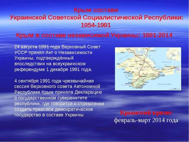 Крым составе Украинской Советской Социалистической Республики: 1954-1991 Крым...