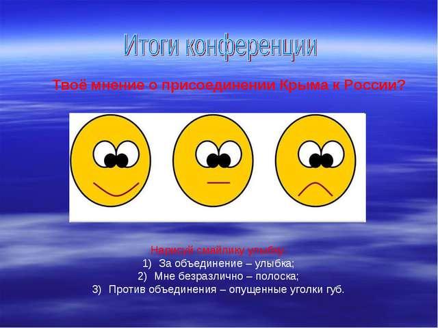 Твоё мнение о присоединении Крыма к России? Нарисуй смайлику улыбку: За объед...