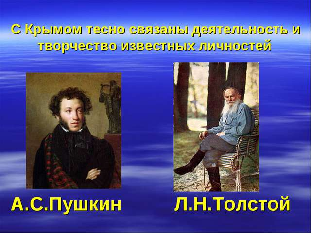 А.С.Пушкин Л.Н.Толстой С Крымом тесно связаны деятельность и творчество извес...
