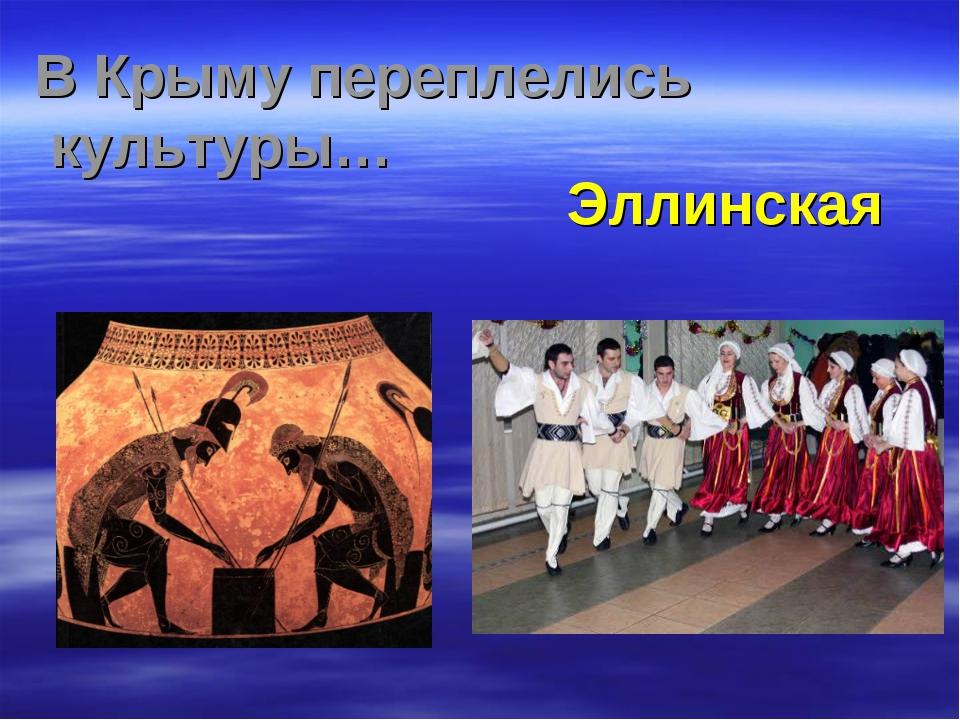 Эллинская В Крыму переплелись культуры…