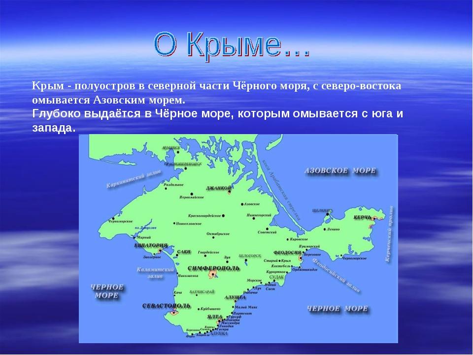 Крым - полуостров в северной части Чёрного моря, с северо-востока омывается А...