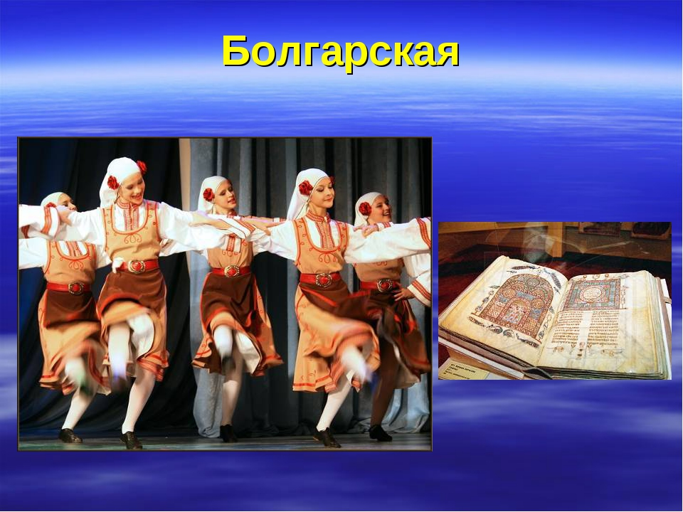 Болгарская