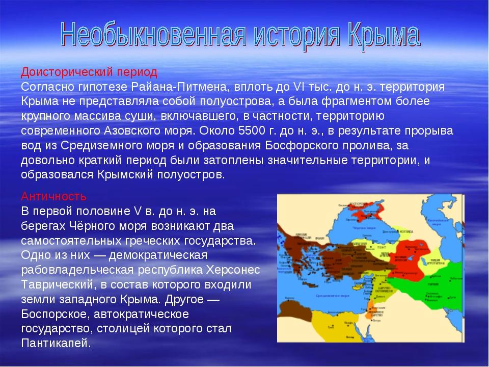 Доисторический период Согласно гипотезе Райана-Питмена, вплоть до VI тыс. до...