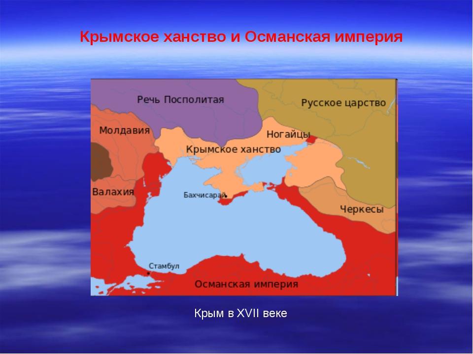 Крымское ханство и Османская империя Крым в XVII веке