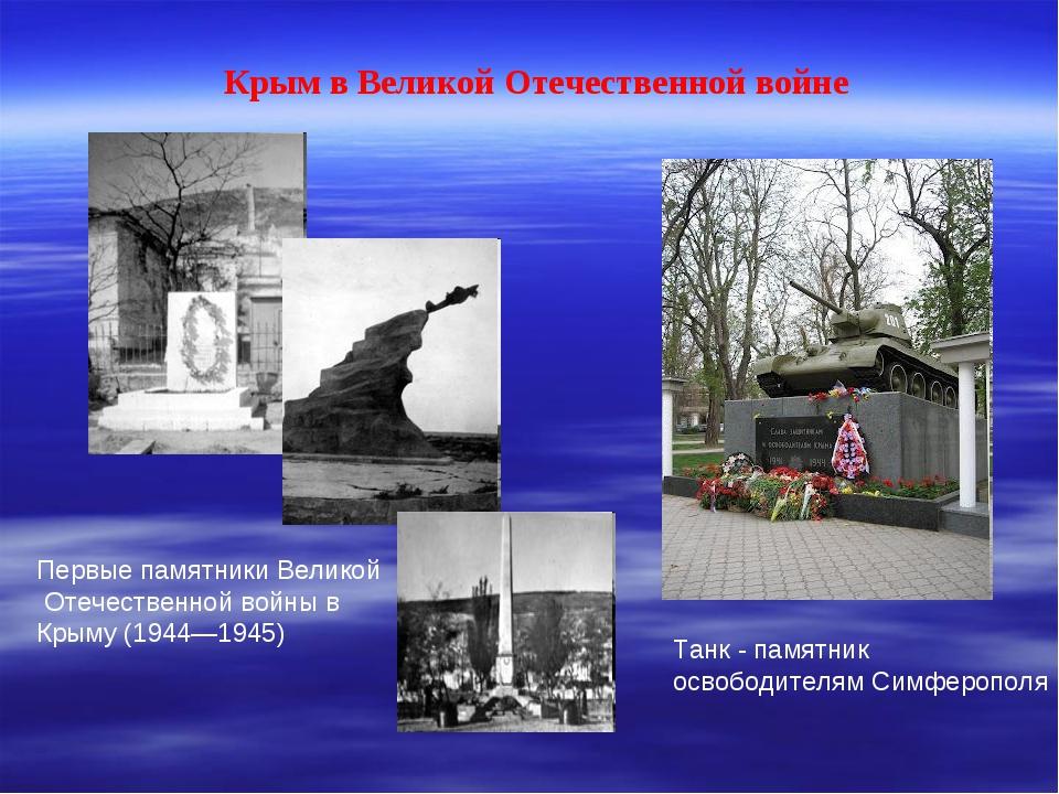 Крым в Великой Отечественной войне Танк - памятник освободителям Симферополя...