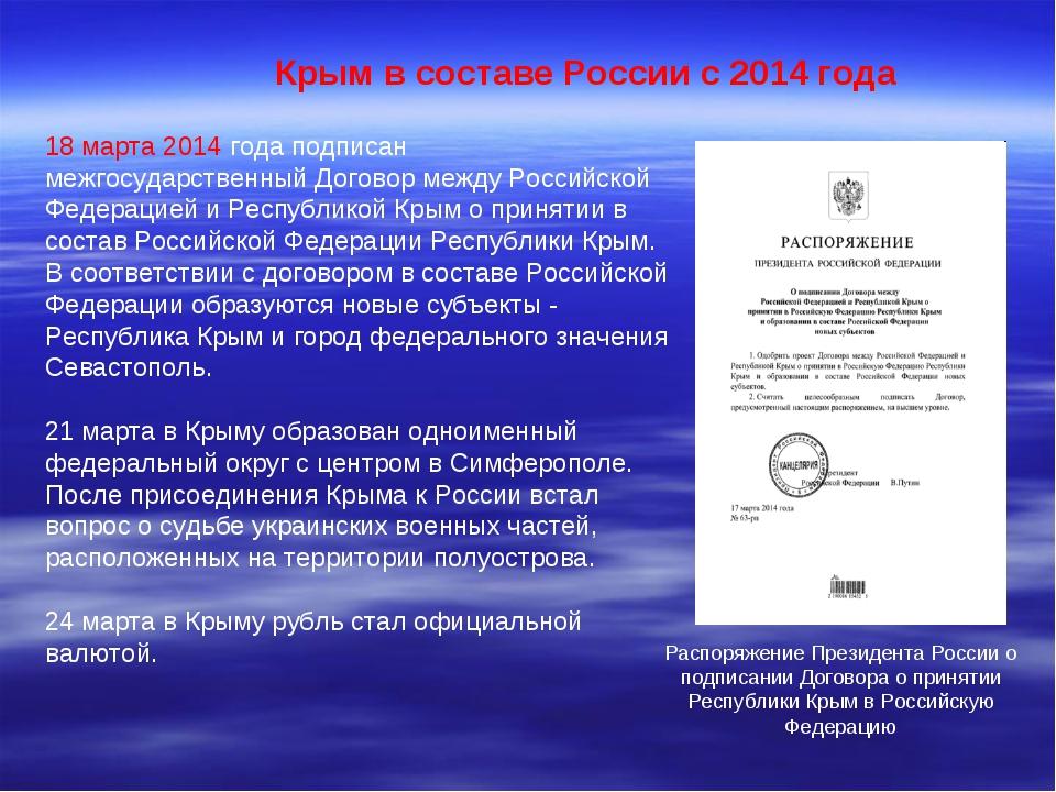 Крым в составе России с 2014 года 18 марта 2014 года подписан межгосударствен...